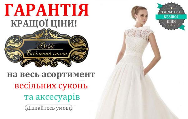 Весільні сукні в Києві купити недорого 2019 2018 ціни фото каталог ... 4c87ed5bf2bdc